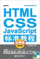 HTML/CSS/JavaScript标准教程实例版(第4版)(含CD光盘1张)
