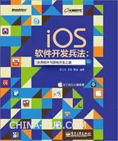 iOS软件开发兵法:应用程序与<a href=