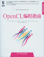 OpenCL编程指南(opencl领域公认的权威著作,由opencl核心设计人员亲自执笔)