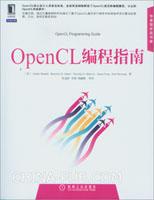 OpenCL编程指南(opencl领域公认的权威著作,由opencl核心设计人员亲自执笔)[图书]