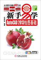 (特价书)AutoCAD 2013绘图基础(新鲜版)