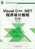 Visual C++ .NET程序设计教程(第2版)[按需印刷]