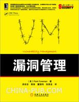漏洞管理(资深安全漏洞管理专家、国际安全顾问20余年跨国工作经验总结)
