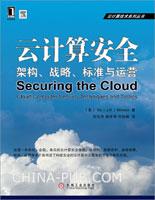 云计算安全:架构、战略、标准与运营[图书]