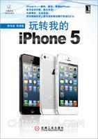 玩转我的iPhone 5