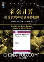 社会计算:社区发现和社会媒体挖掘(研究社会媒体中的社区发现与挖掘技术的入门级读物)