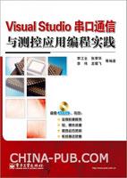 Visual Studio串口通信与测控应用编程实践(含DVD光盘1张)