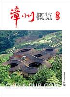 漳州概览(上卷、中卷、下卷)(全彩)