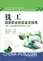 铣工  国家职业技能鉴定指南  初级、中级/国家职业资格五级、四级