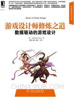游戏设计师修炼之道:数据驱动的游戏设计(china-pub首发)