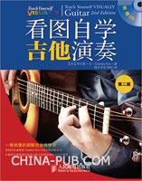 看图自学吉他演奏(第二版)