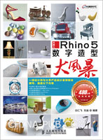 (特价书)火星人――Rhino 5数字造型大风暴