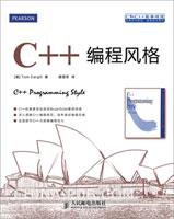 (特价书)C++编程风格