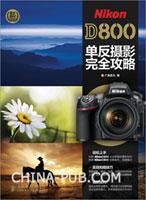 Nikon D800单反摄影完全攻略
