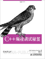 C++编程调试秘笈