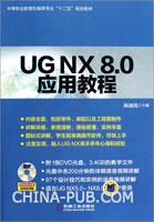 UG NX 8.0应用教程