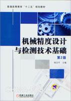 机械精度设计与检测技术基础-第2版