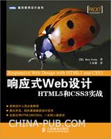 响应式Web设计:HTML5和CSS3实战(未来处于技术主流地位的响应式设计,网站运营必备利器)(china-pub首发)