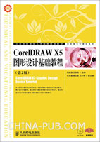 CorelDRAW X5图形设计基础教程(第2版)