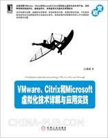 VMware、Citrix和Microsoft虚拟化技术详解与应用实践(china-pub首发)