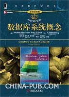 数据库系统概念(原书第6版.本科教学版)
