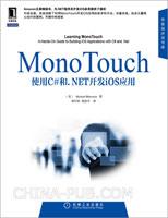 MonoTouch应用开发实践指南:使用C#和.NET开发iOS应用(Amazon五星畅销书)
