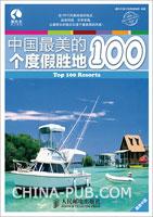 中国最美的100个度假胜地