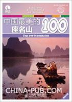 中国最美的100座名山