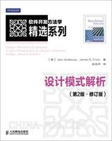 设计模式解析(第2版.修订版)