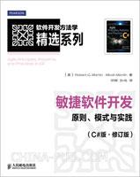敏捷软件开发:原则、模式与实践(C#版.修订版)(Java版曾荣获2003年第13届Jolt大奖)