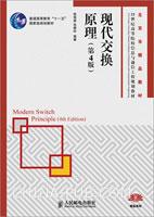 现代交换原理(第4版)