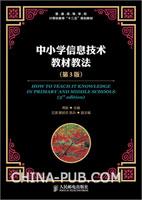 中小学信息技术教材教法(第3版)