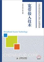 宽带接入技术
