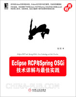 Eclipse RCP与Spring OSGi:技术详解与最佳实践(eclipse官方技术社区强烈推荐)[按需印刷]
