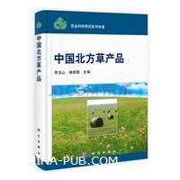 中国北方草产品
