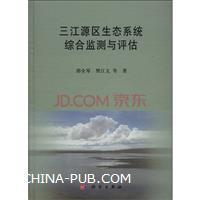 三江源区生态系统综合监测与评估