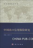 中国出口信用保险研究