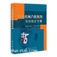 自动机械凸轮机构实用设计手册[按需印刷]