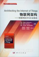 物联网架构――物联网技术与社会影响[按需印刷]