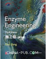 酶工程(第三版) (Enzyme Engineering)(3e)