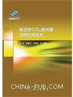 高功率CO2激光器及其应用技术[按需印刷]