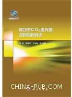 高功率CO2激光器及其应用技术