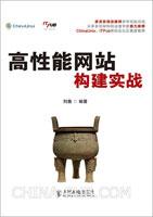 高性能网站构建实战(ChinaUnix社区集群和高可用版块资深版主刘鑫力作)