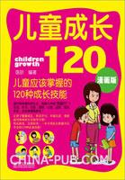 儿童成长120:儿童应该掌握的120种成长技能(双色)