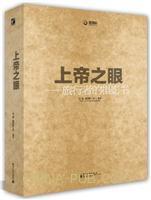 上帝之眼――旅行者的摄影书(全彩)