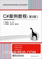 C#案例教程(第2版)