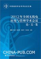 2012年全国无线电应用与管理学术会议论文集