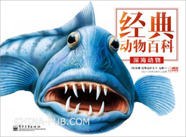 深海动物(全彩)