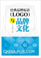 经典品牌标语(Logo)与品牌文化