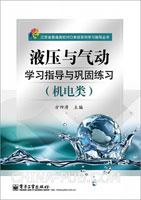 液压与气动学习指导与巩固练习(机电类)(附册试卷1本)